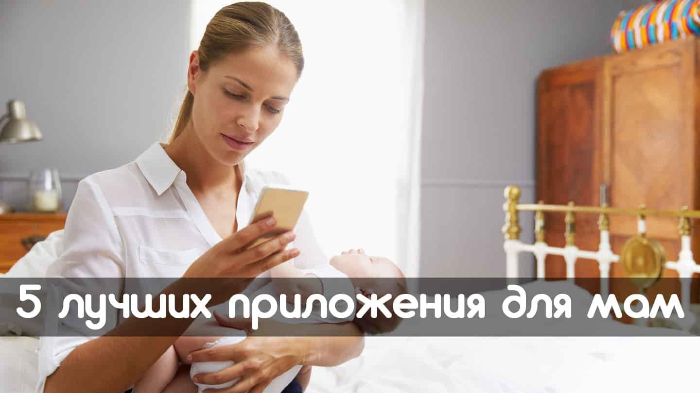 приложения для мам
