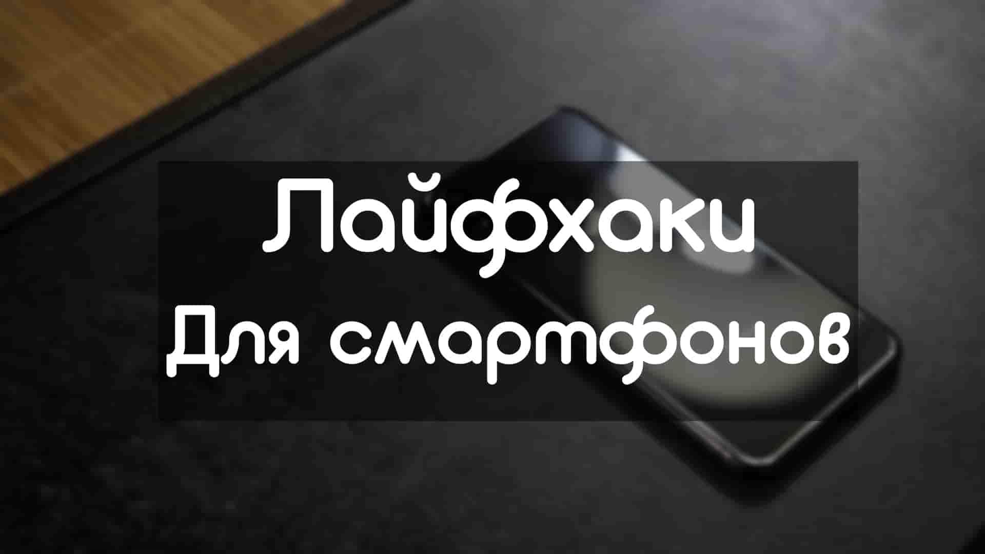 лайфхаки для смартфонов