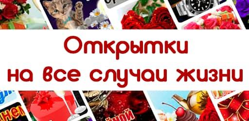 открытки на андроид