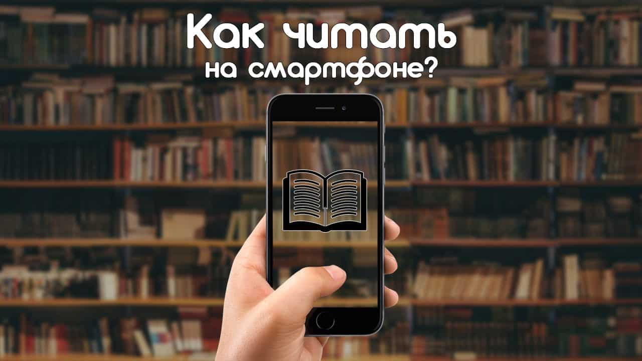 как читать на смартфоне?