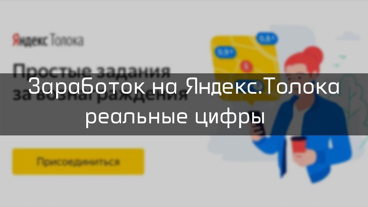 Яндекс Толока сколько можно ЗАРАБАТЫВАТЬ на смартфоне? РЕАЛЬНЫЕ цифры