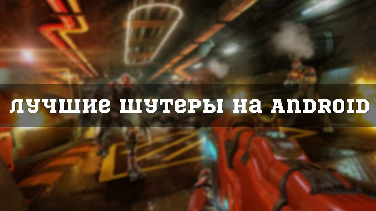 android шутеры