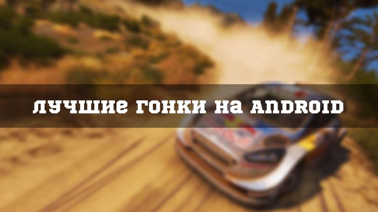 Гонки на android: Подборка из ТОП-5 ЛУЧШИХ гоночных игр