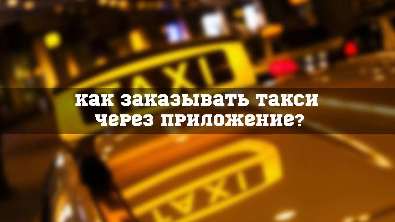 Как заказывать такси через приложение?