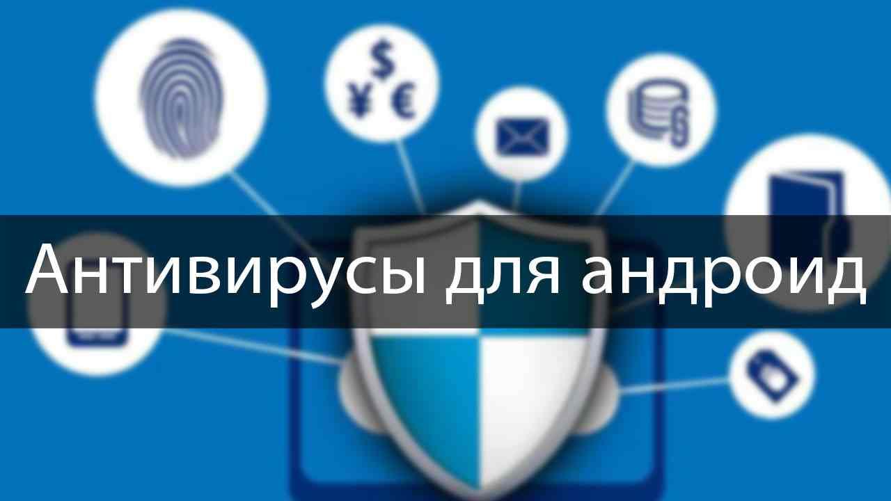 Антивирусы для андроид рейтинг из 10 полезных программ для защиты смартфона