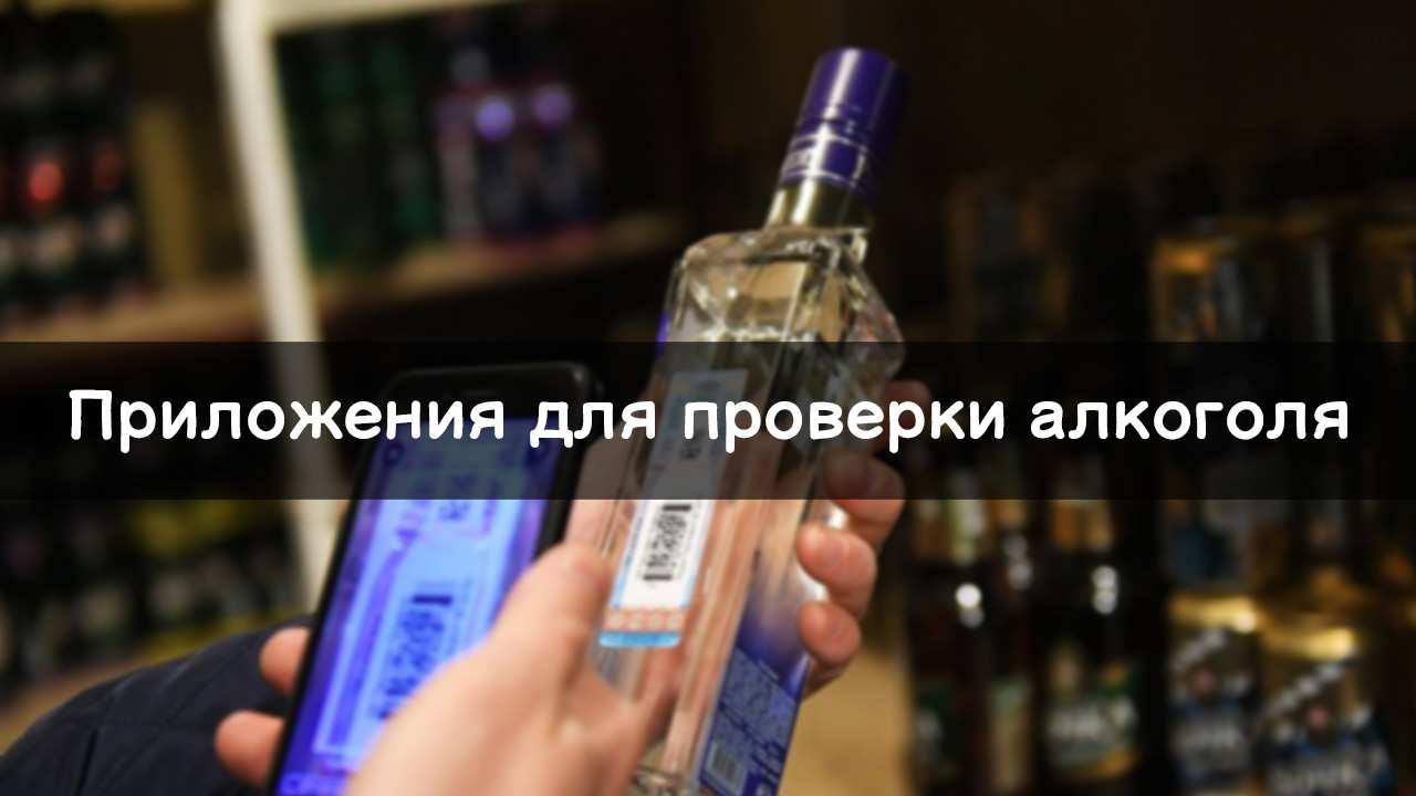 Полезные приложения для проверки алкоголя