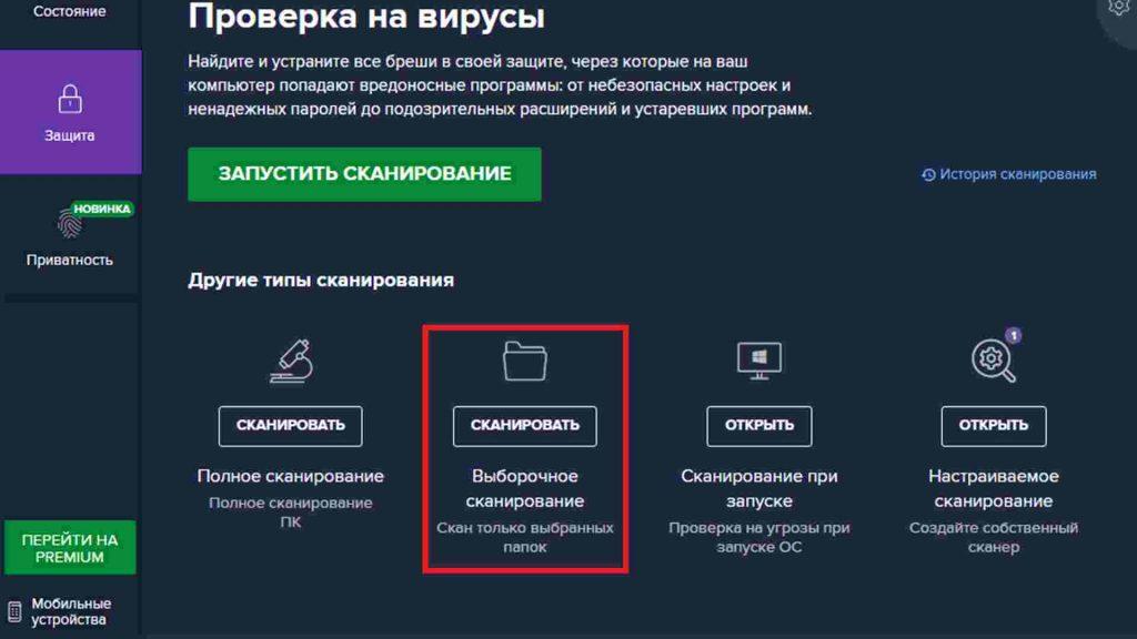 проверка смартфона на вирусы с помощью ПК