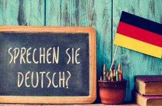 лучшие приложения для изучения немецкого языка
